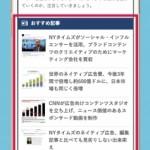 ログリー、国内初のネイティブアプリ対応コンテンツレコメンドSDKを発表