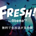サイバーエージェントの「FRESH! by AbemaTV」、 配信事業者向けに「広告機能」の提供を開始