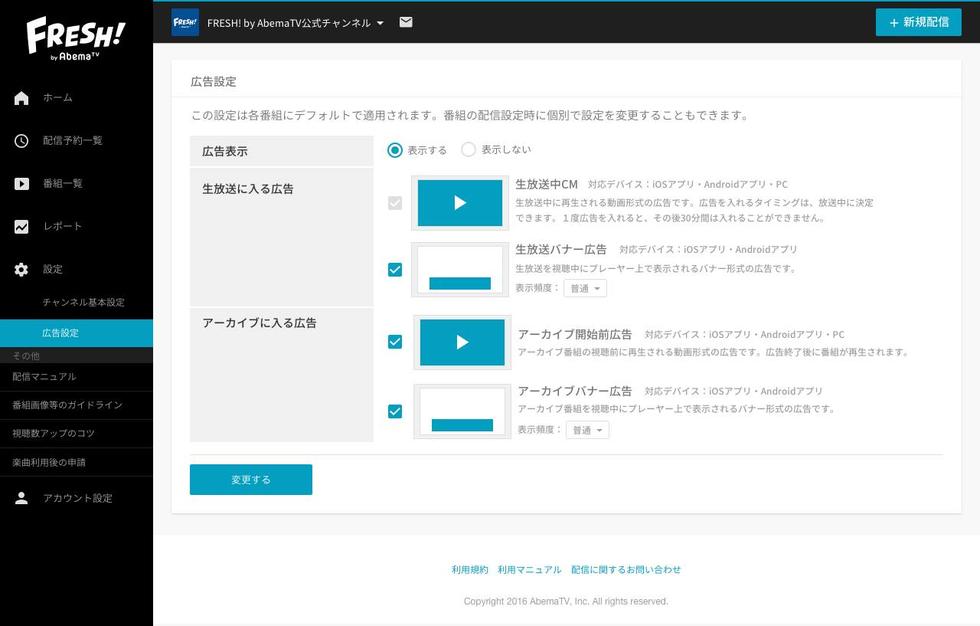 広告機能 設定画面イメージ