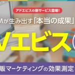 ロックオン、トライステージと共同開発した アドエビスの新サービス「TVエビス」を販売開始