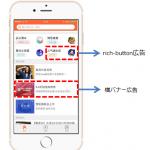 オプトホールディング、中国最大級の生活情報アプリ 「大衆点評」と日本企業初の販売代理契約を締結