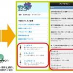 シルバーエッグ・テクノロジー、レコメンド広告サービス「ホットビュー」をネイティブアド配信サービス「カメレオン」と連携