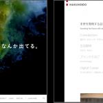 博報堂、企業WEBサイトをリニューアル ー博報堂のクリエイタ―が月変わりでカバーデザインを担当ー