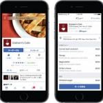 Facebook、Facebookページのコールトゥアクションボタンを見やすくするなど新機能をリリース