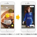サイバーエージェントのスマホ動画アドネットワーク「LODEO」、「C CHANNEL」と連携