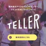 博報堂グループのスパイスボックス、マイクロインフルエンサーを活用したクチコミ生成プラットフォーム「Teller」を提供開始