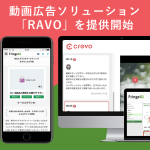 Fringe81とCrevo、スマホ動画広告事業において業務提携を締結し動画広告のワンストップソリューション「RAVO」を提供開始