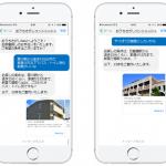 サイバーエージェントのチャットプラットフォーム「AI Messenger」、 「カルーセルフォーマット形式」に対応開始