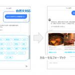 サイバーエージェント、チャットプラットフォーム「AI Messenger」に新機能「Conversation Search」を追加