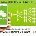 アドップ、WeChat運営のテンセントの公式広告代理店パートナーとして広告提供開始
