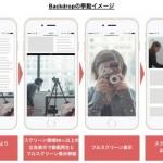 ロカリサーチ、モバイル向け縦型フルスクリーン動画広告のプライベートマーケットプレイス「CONNECT」を開始
