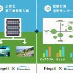 Fringe81、Momentumとデジタル広告出稿監査の領域で協業