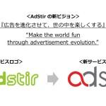 ユナイテッドのSSP「AdStir」、 サービスロゴ・サイトデザインを一新