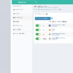 フィードフォース、「データフィード統合管理プラットフォーム dfplus.io」を正式提供開始