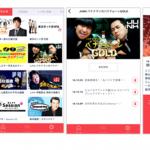 博報堂DYメディアパートナーズ、ラジオ音声コンテンツ配信プラットフォームアプリ 「ラジオクラウド」のサービス提供を開始
