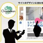 ヒトクセ、ネイティブアド配信プラットフォーム「カメレオン」にカルーセルフォーマット追加