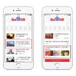 バイドゥ、百度アプリにてインフィード広告を販売開始