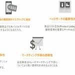 Criteo、2017年デジタルコマース&マーケティングの5つのキートレンドを発表