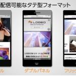 サイバーエージェントの動画アドネットワーク「LODEO」、タテ型動画広告在庫が国内最大級に