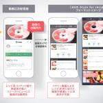 サイバーエージェント、動画広告フォーマット「AVA Style」にてレシピ動画を活用した食品飲料向けフォーマットの提供開始