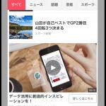 ヤフー、YDNで動画広告を提供開始