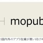 プラットフォーム・ワン(P1)が提供するDSP「MarketOne®」、 Twitterの「MoPub」と接続開始