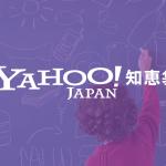 NTTデータ、Yahoo!知恵袋の質問・回答データの独占的な販売契約を発表