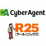 サイバーエージェント、「R25」の運営を行うメディア・シェイカーズを買収