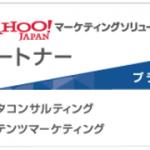 オプト、「Yahoo!マーケティングソリューション パートナープログラム」にてデータコンサルティングパートナーおよびコンテンツマーケティングパートナーに同時認定
