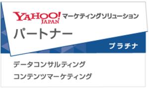 Yahoo!マーケティングソリューション パートナープログラム