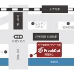 フリークアウト、関西支社オフィス拡張のため移転
