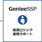 GenieeSSP、スマホアプリ向け動画リワード広告のメディエーション機能を提供開始