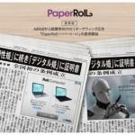 AdRoll、世界初の紙媒体向けリターゲティング広告「PaperRoll」提供開始