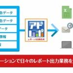 EVERRISEの運用型広告レポート自動作成ツール「アドレポ」、Criteoへの接続を開始