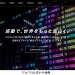 フジテレビ、総合デジタルプロデュース業務の受注WEBサイト「Fuji VR」をリリース