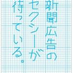 電通、静岡大学と人工知能による広告コピー生成システム「AICO」(β版)を開発