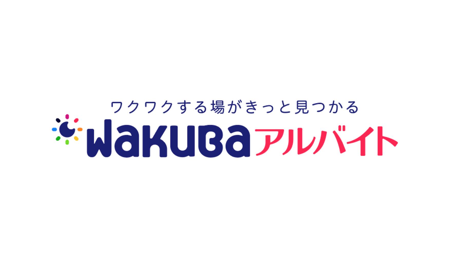 wakubaアルバイト