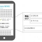 ソネット・メディア・ネットワークスのDSP「Logicad」、インフィード広告枠の配信を本格対応へ