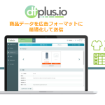 フィードフォースのデータフィードツール「dfplus.io」、「Logicad ダイナミッククリエイティブ」へのデータフィード送信に対応