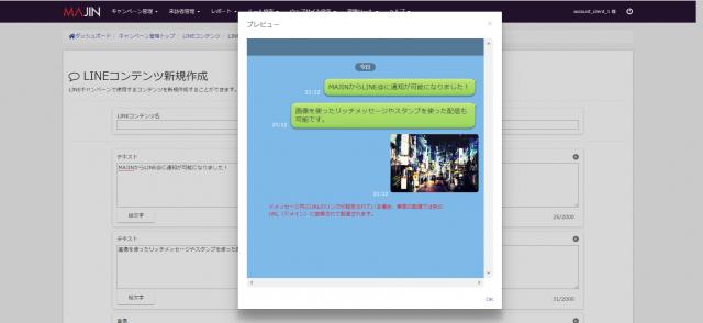 LINEコンテンツ作成画面イメージ