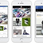 Feedmatic、データフィードを活用したFacebookのコレクション広告に対応