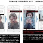 ロカリサーチ、スマートフォン向け縦型フルスクリーン広告「Backdrop Hold」を提供開始