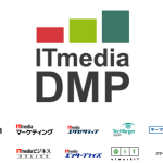 アイティメディア、「ITmedia DMP」提供開始