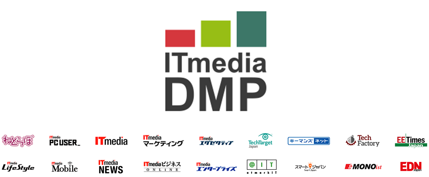 ITmediaDMP