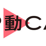 電通と電通デジタル、動画広告のクリエーティブ改善でKaizen Platform社と業務提携