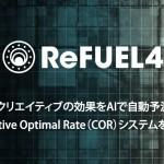 アライドアーキテクツ子会社のReFUEL4、広告クリエイティブの効果を人工知能で自動予測する新機能を発表