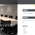 RTBSQUARE、デジタルマーケティング系求人専門サイト「RTBSQUARE WORK」をリリース