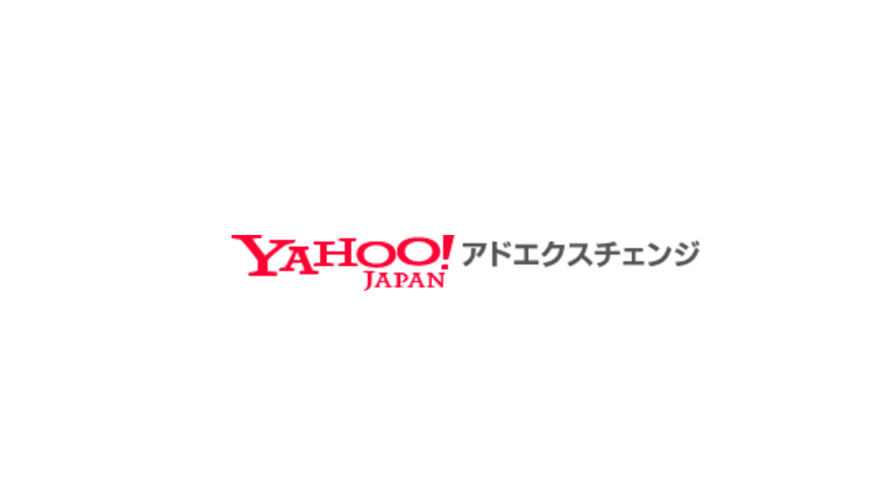 Yahoo!アドエクスチェンジ