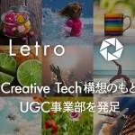 アライドアーキテクツ、SNS上のユーザー生成コンテンツ活用支援の「UGC事業部」を発足