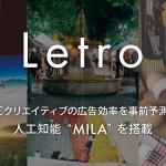 アライドアーキテクツのSNS広告クリエイティブプラットフォーム「Letro」、広告効果を事前予測する人工知能「MILA」を搭載